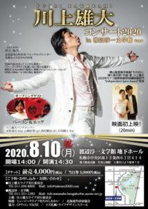 川上雄大コンサート