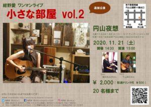 小さな部屋vol.2追加公演