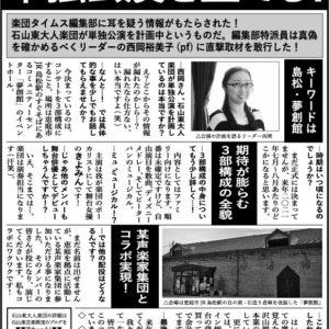 大人楽団タイムス002