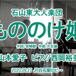 【石山東大人楽団】もののけ姫20201011