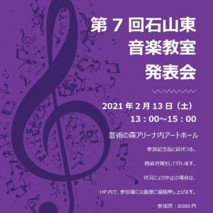 第7回石山東音楽教室発表会