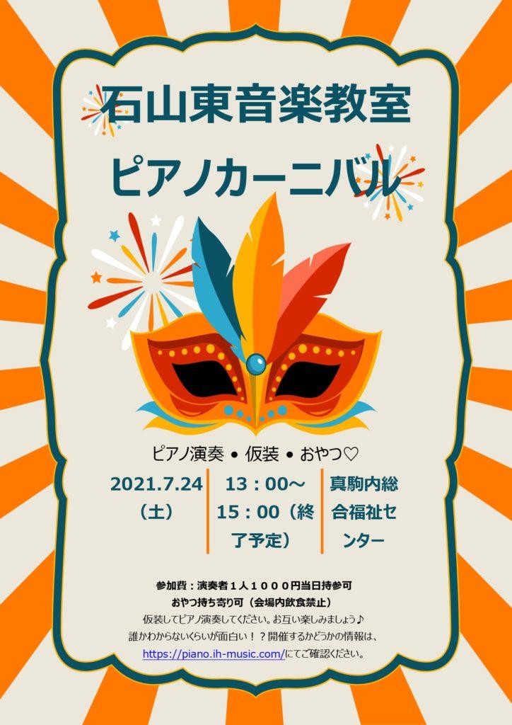 ピアノカーニバル2021/07/24