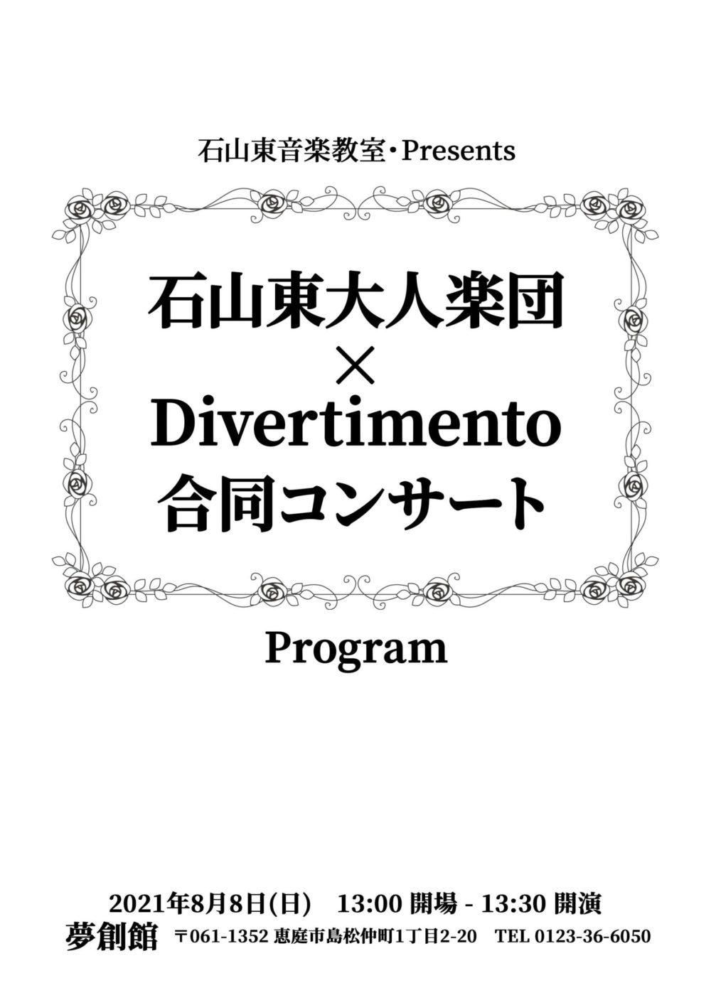 夢創館_プログラム表紙